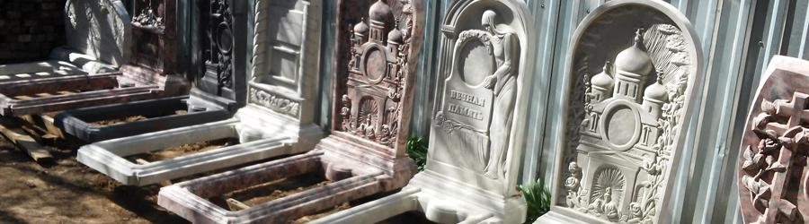 памятники из бетона в москве